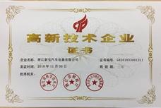 浙江大奖彩票app下载通过国家高新技术企业复评认定