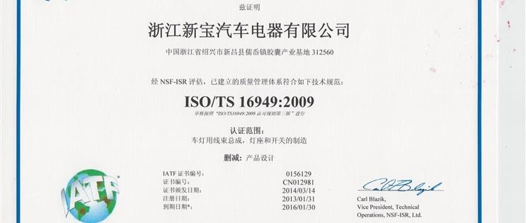 获得ISO/TS16949认证。
