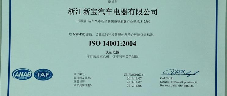 获得ISO14001环境管理体系认证;