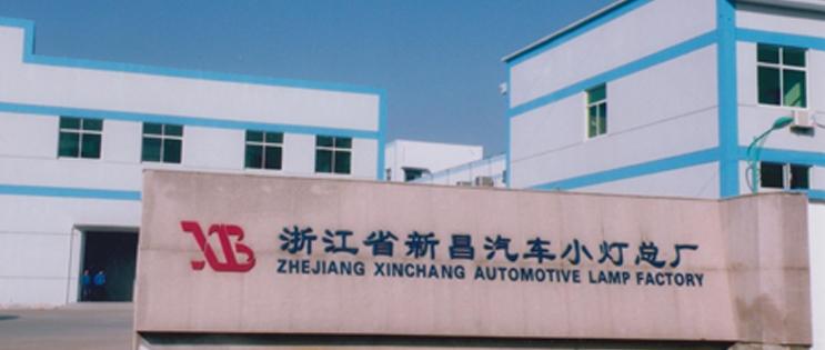 迁入儒岙工业园区。