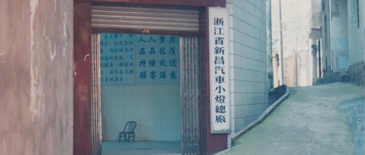 浙江省新昌汽车小灯总厂成立。