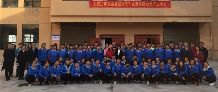 光山县新宝汽车电器有限公司开工
