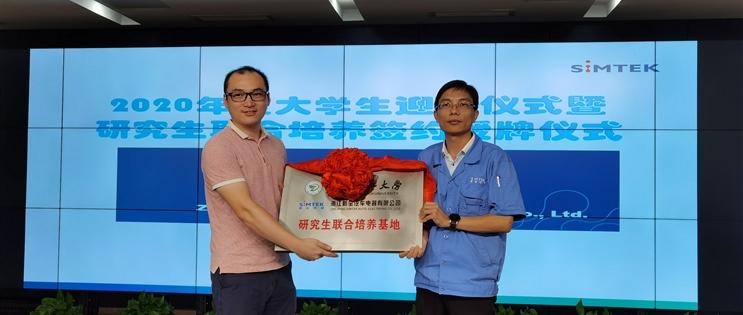 成立浙江理工大学研究生联合培养基地